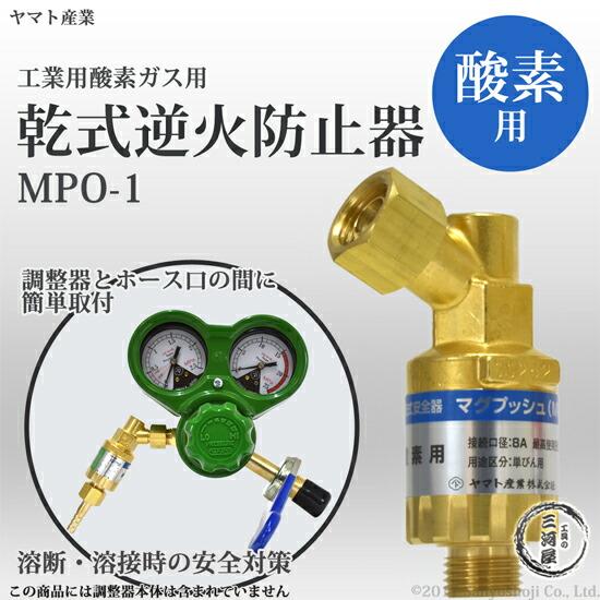 ヤマト産業 乾式安全器(逆火防止器) マグプッシュ(酸素用) MPO-1