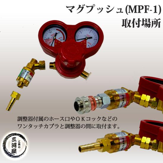 ヤマト産業 乾式安全器(逆火防止器) マグプッシュ(アセチレン用) MPF-1 【トラスコ298-5586】取付場所
