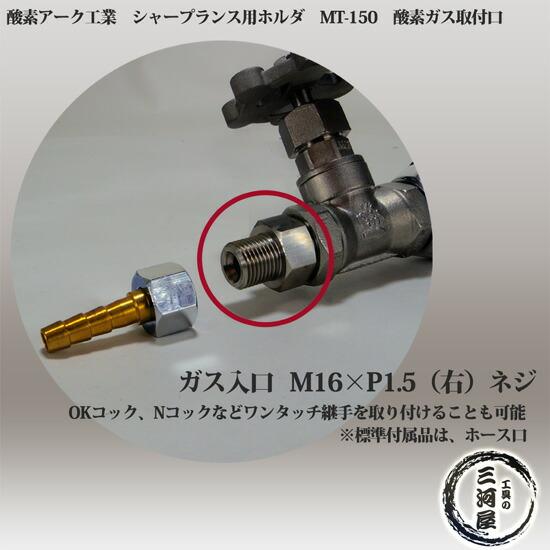 酸素アーク工業 酸素ランス溶断 シャープランスホルダ MT-150(MT150)