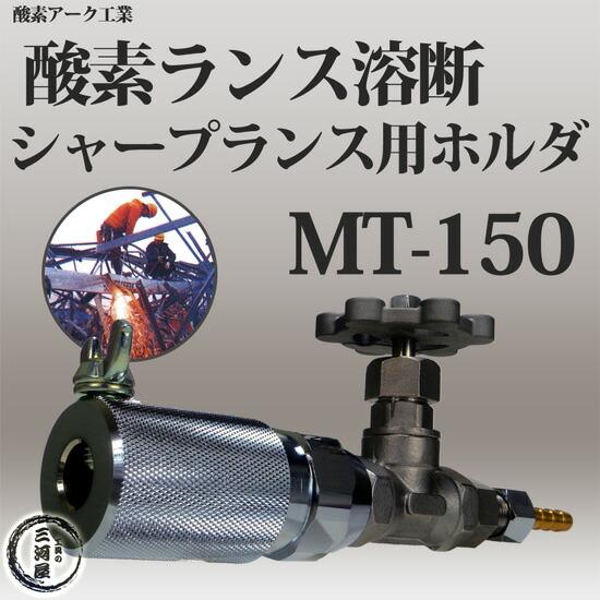 酸素アーク工業ランス用ホルダMT-150