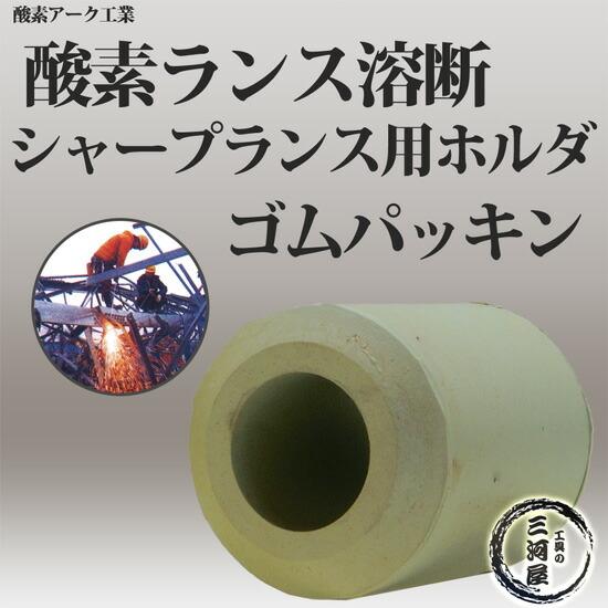 酸素アーク工業ランス用ホルダMT-150用ゴムパッキン