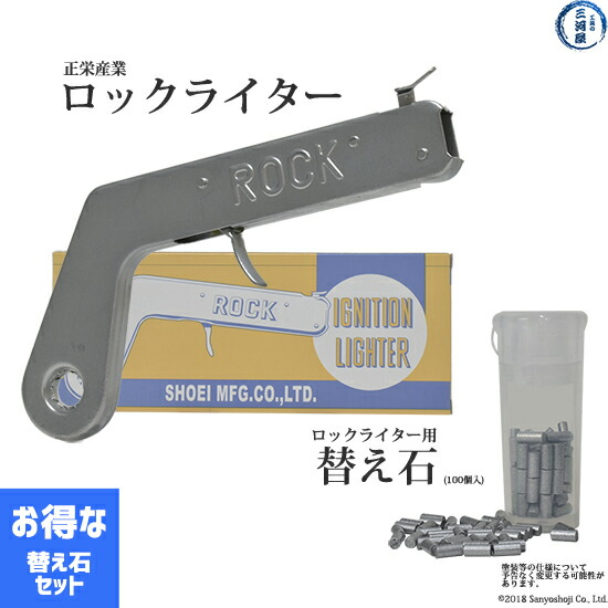 正栄産業ガンタイプ ロックライター火打石(替え石)セット