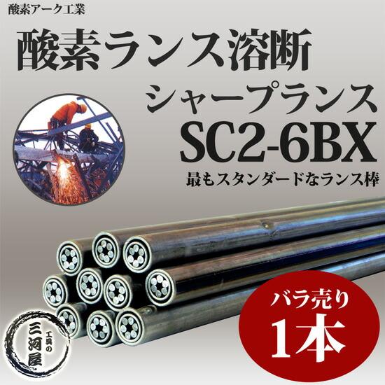 酸素アーク工業ランス棒(シャープランス)SC2-6BXバラ売り1本