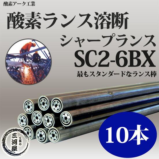 酸素アーク工業ランス棒(シャープランス)SC2-6BX