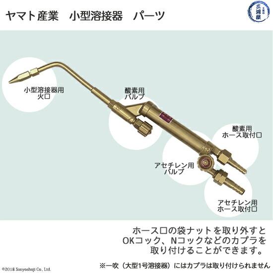 ヤマト産業小型溶接器小吹の各種部品パーツ説明