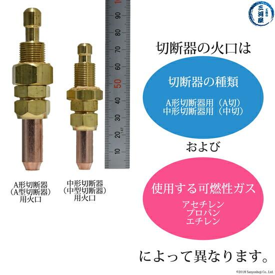 日酸TANAKA アセチレン用中形切断器用火口(中型) 1120N 火口の選び方