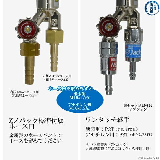 日酸TANAKA アセチレン用中型切断器Zノバックのホース取付方法
