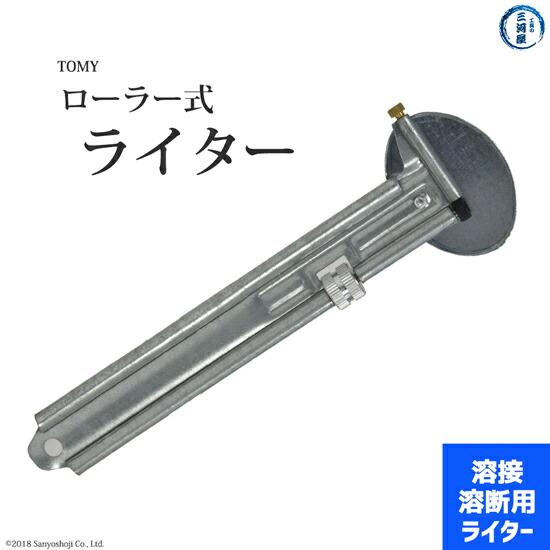 TOMY(トミー)ローラータイプのライター本体のみ