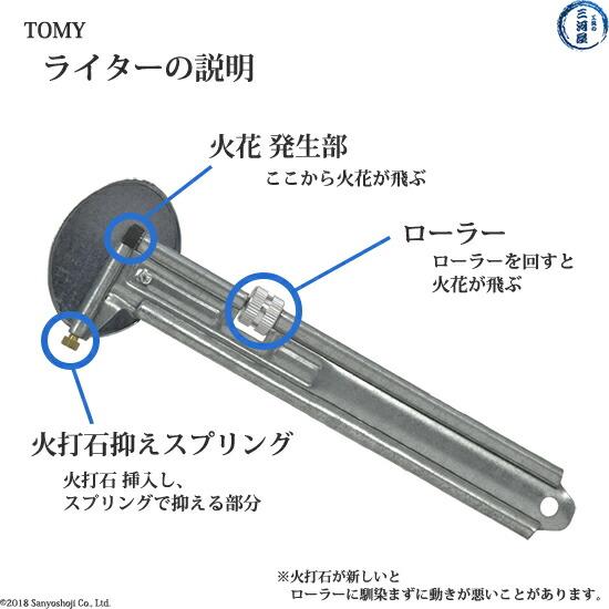 TOMY 溶接・溶断用 ローラー式ライターの説明