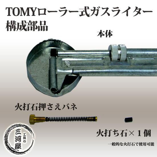 TOMY 溶接・溶断用ローラー式ガスライター部品