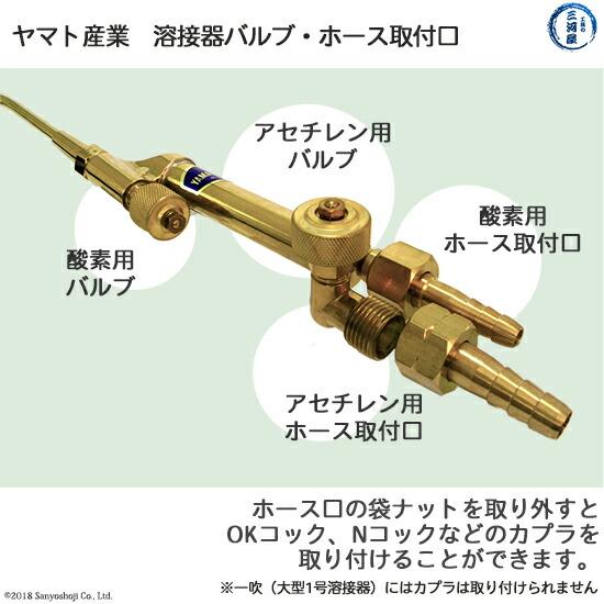 ヤマト産業小さい溶接器0号溶接器のバルブ及び酸素、アセチレンホース取付口