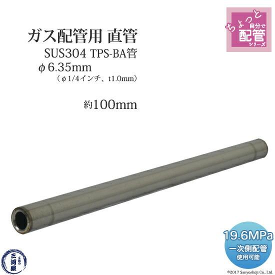 高圧ガス配管用ステンレス管 SUS304 TPS-BA管 φ6.35mm(1/4インチ) 直管 約100mm