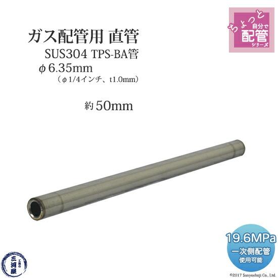 高圧ガス配管用ステンレス管 SUS304 TPS-BA管 φ6.35mm(1/4インチ) 直管 約50mm