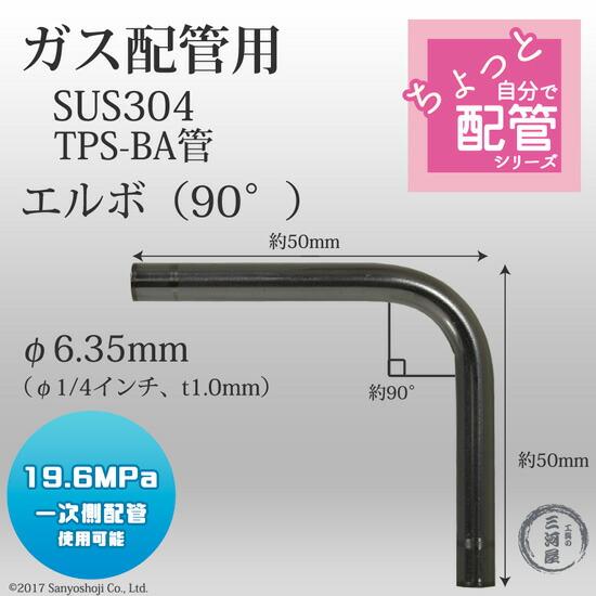 高圧ガス配管用ステンレス管 SUS304 TPS-BA管 φ6.35mm(1/4インチ) エルボ 片辺約50mm