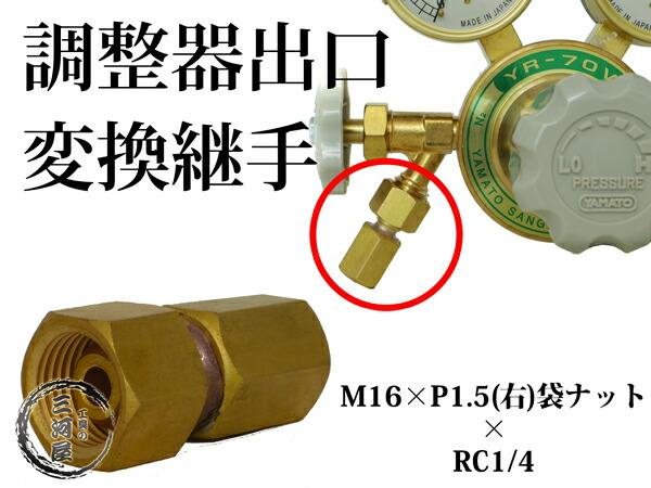 高圧ガス調整器出口変換継手M16×P1.5(右)袋ナット×RC1/4