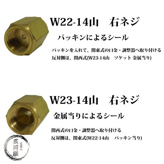 工業用酸素調整器関西式を関東式へ変換する継手ソケットメン(メンソケ)4詳細