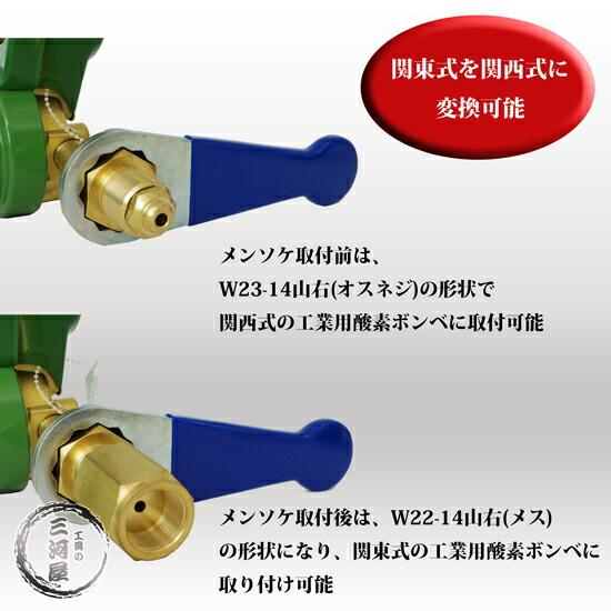 工業用酸素調整器関西式を関東式へ変換する継手ソケットメン(メンソケ)取り付け図