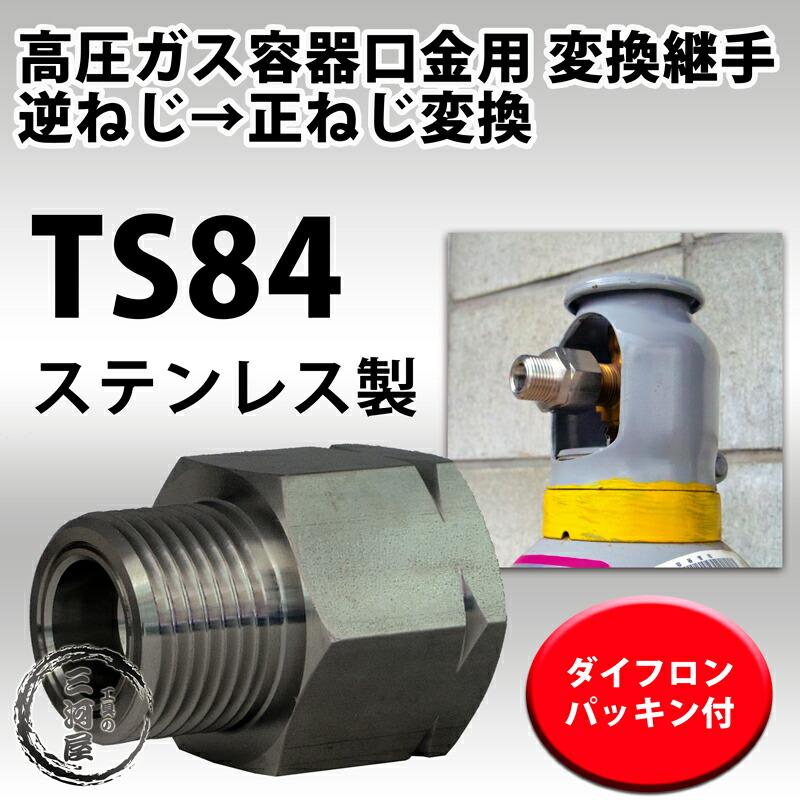 TS84(TS-84)