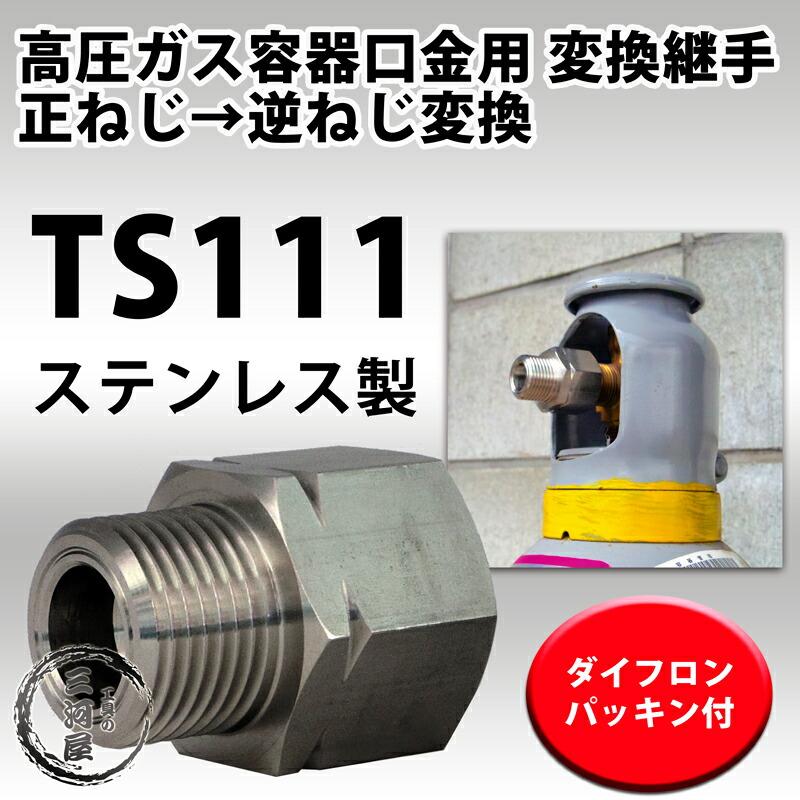 TS111(TS-111)真鍮製 正ねじを逆ねじに変換