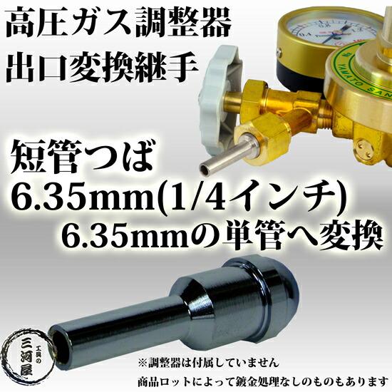短管つば 短管つば 6.35mm(1/4inch)