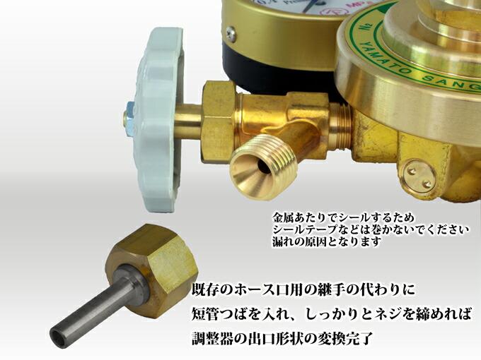 高圧ガス調整器の出口の変換継手 短管つば(チューブ変換継手) 6.35mm 取付け2