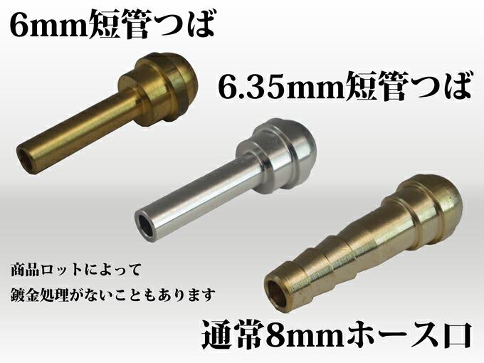 高圧ガス調整器の出口の変換継手 短管つば(チューブ変換継手) 6.35mm カラビナ