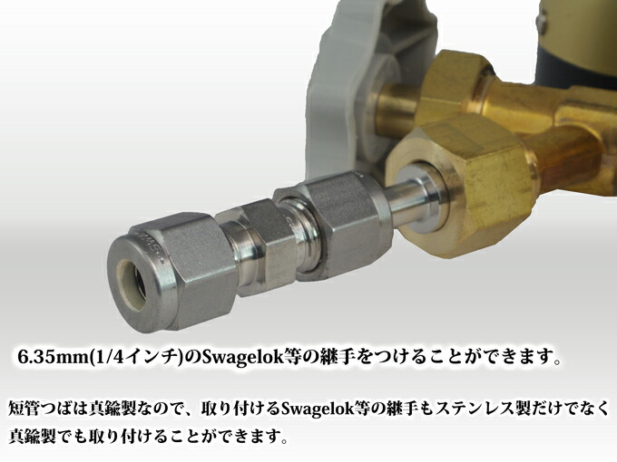 高圧ガス調整器の出口の変換継手 短管つば(チューブ変換継手) 6.35mm 取付け3