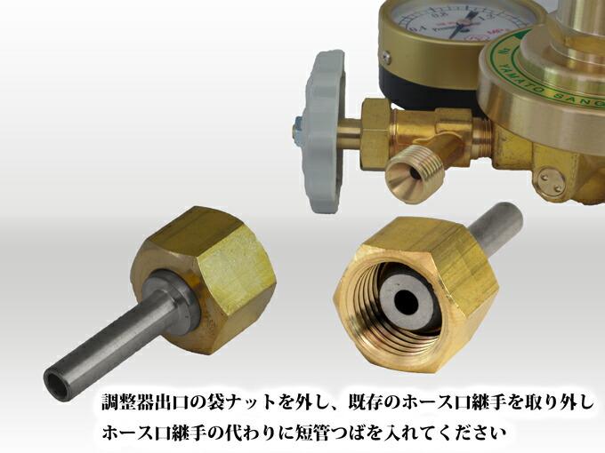 高圧ガス調整器の出口の変換継手 短管つば(チューブ変換継手) 6.35mm 取付け1