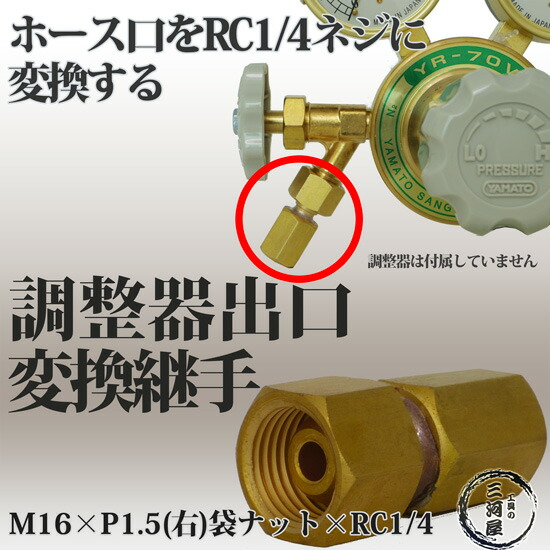 変換継手 M16×P1.5(右)袋ナット×RC1/4