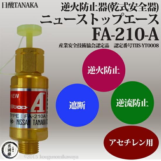 アセチレン用乾式安全器(FA210-A)