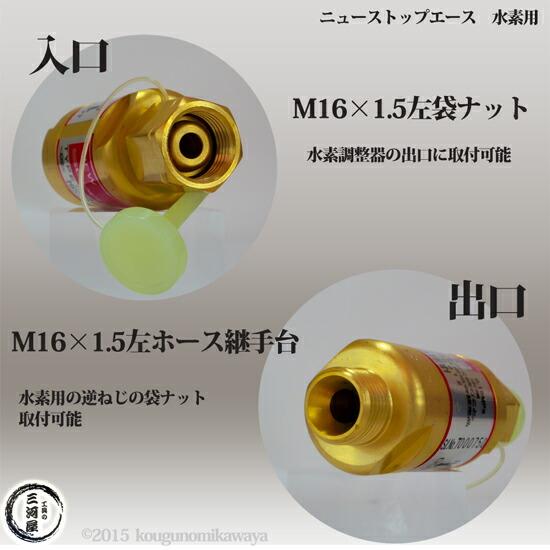 日酸TANAKA 乾式安全器(逆火防止器) ニュートップエース FA-220-H(FA220H) 水素用