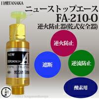 酸素用乾式安全器(FA210-O)