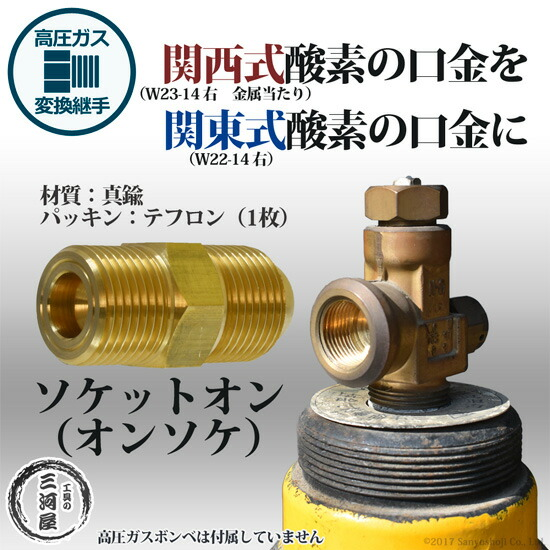 関西式酸素ボンベの口金を関東式に変換オンソケ