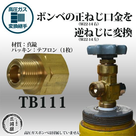 ボンベの正ねじを逆ネジに変換TB111(真鍮製)