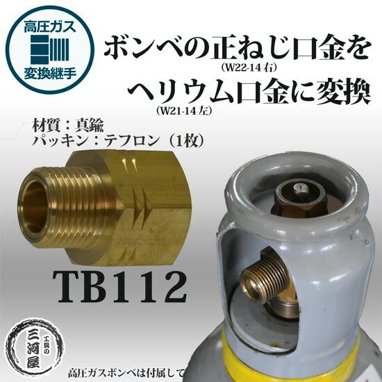 正ねじをヘリウムボンベのの口金に変換TB112(真鍮製)