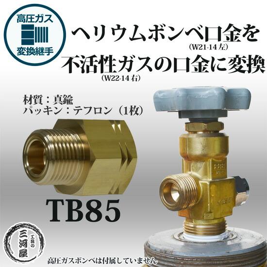 ヘリウムボンベの口金を正ねじに変換TB85(真鍮製)