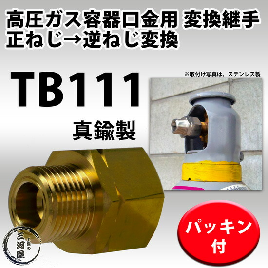 TB111(TB-111)真鍮製 正ねじを逆ねじに変換