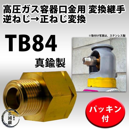 TB84(TB-84)真鍮製 逆ねじを正ねじに変換