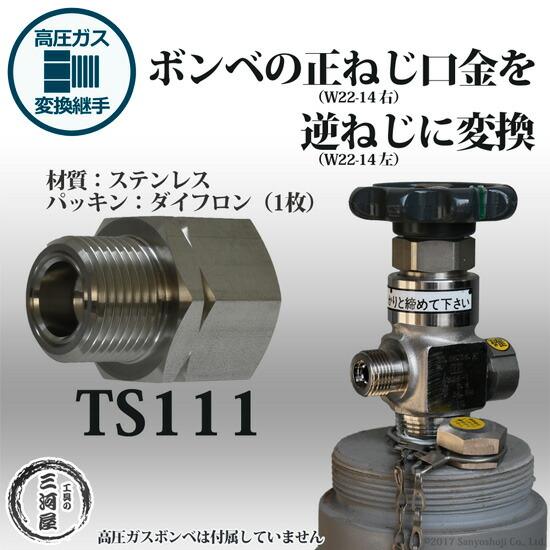 ボンベの正ねじを逆ネジに変換TS111(ステンレス製)