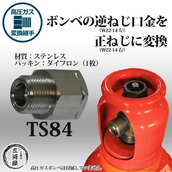 ボンベの逆ネジを正ねじに変換TS84(ステンレス製)