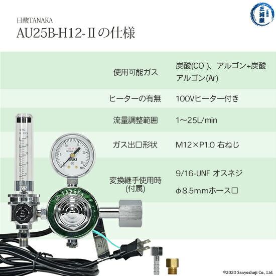 日酸タナカの溶接用レギュレーターAU25BH12-2の仕様