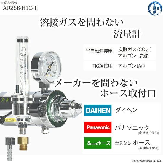 使用する溶接ガスを問わない流量計とメーカーを問わないホース取付口を持ったレギュレータAU25BH12-2