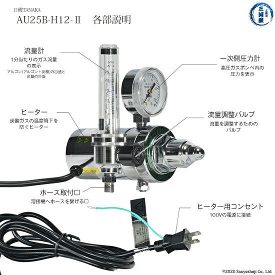 日酸田中溶接用圧力調整器AU25B-H12-2の各部説明