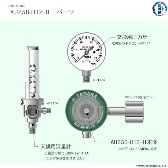 使用する溶接ガスを問わない流量計とメーカーを問わないホース取付口を持ったレギュレータAU25BH12-2部品図