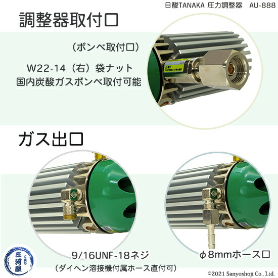 炭酸・MAGガス用フィン付き圧力調整器 AU-888 電源不要 日酸TANAKA製ガス出入口