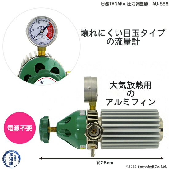炭酸・MAGガス用フィン付き圧力調整器 AU-888 電源不要 日酸TANAKA製特徴