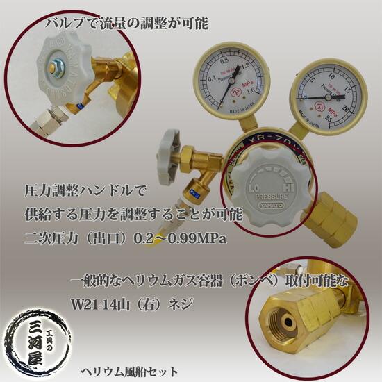 ヘリウム風船(バルーン)セット(ヘリウムガス調整器・スパイラルホース2m・注入ガンのセット)