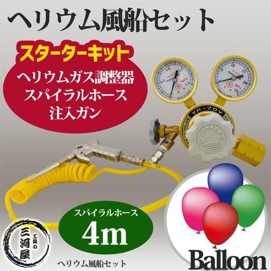 ヘリウム風船用セット(スパイラルホース4m)