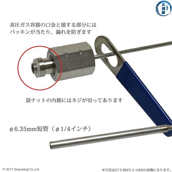 日酸TANAKA ヘリウムガス用連結管 CT-S-B6P2-5-1000 変換継手付き(W20.9-14(L)-φ1/4詳細
