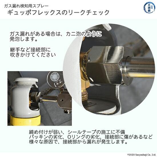 ガス漏れ検知スプレー ギュッポフレックス(Gupoflex)によるリークチェックと泡